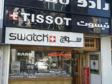 نمایندگی شرکت کیش بهین استان فارس گالری ساعت تابنده